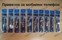 Privezok za mobilen telefon