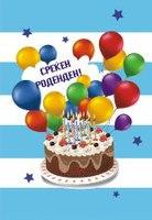 Роденденски честитки 14