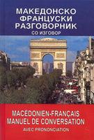 Македонско - француски разговорник