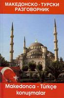 Македонско - турски разговорник