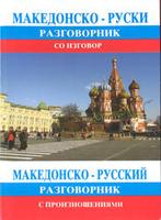 Македонско-руски разговорник