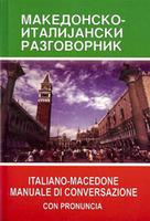 Македонско - италијански разговорник