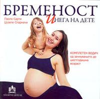 Бременост и нега на дете