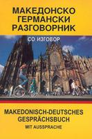 Македонско - германски разговорник