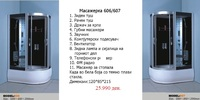 Туш кабина Масажерка 606/607