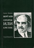Берѓаев - пророк или еретик