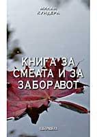 Книга за смеата и за заборавот