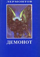 Демонот