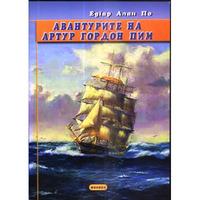 Авантурите на Артур Гордон Пим