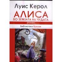 Алиса во земјата на чудата