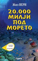 20.000 МИЛЈИ ПОД МОРЕТО