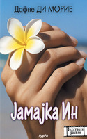 Јамајка Ин