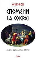 Спомени за Сократ