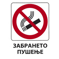 Налепница - забрането пушење 1